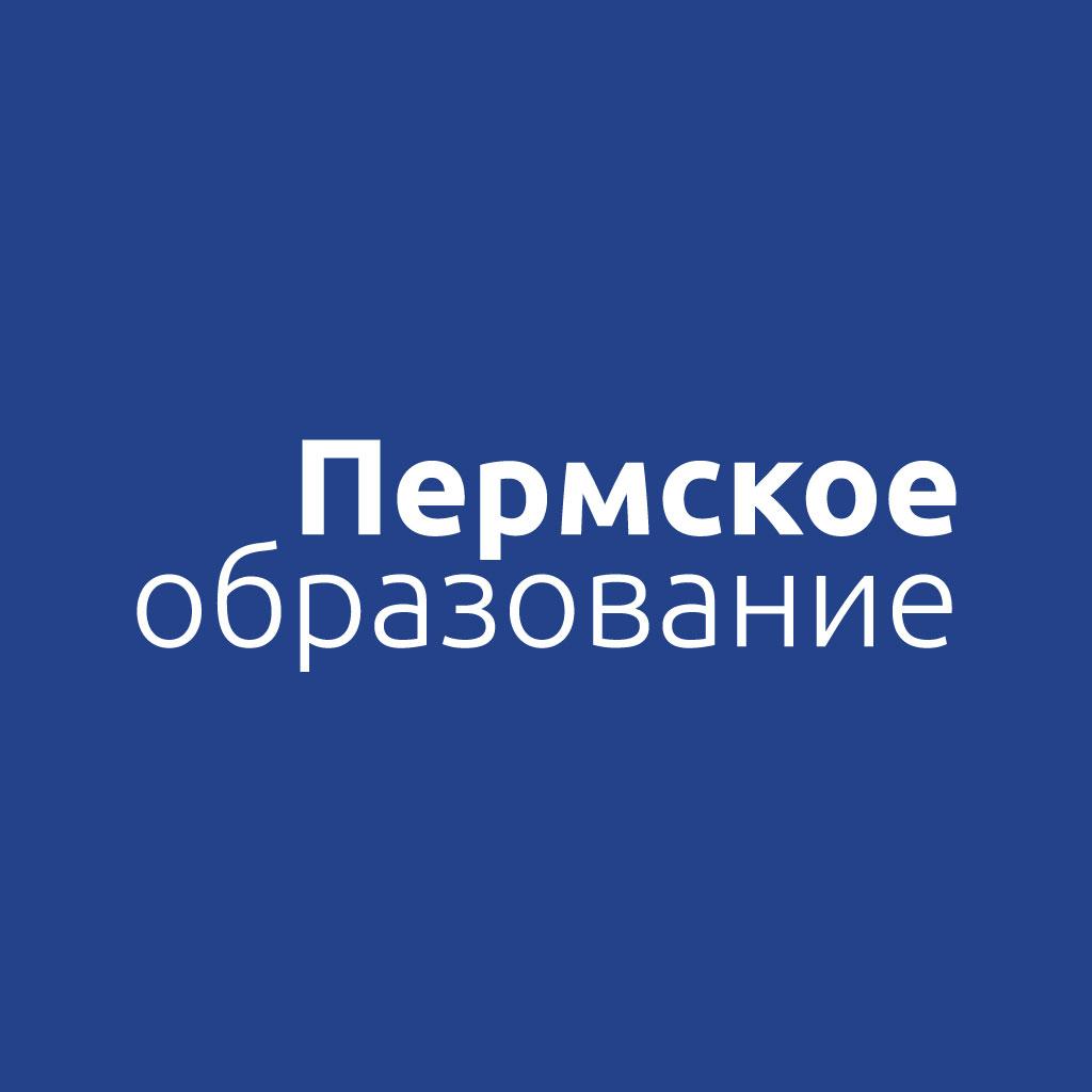 obrazovanie_perm